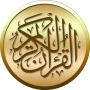 icon القرآن مع التفسير بدون انترنت