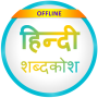 icon English to Hindi Dictionary