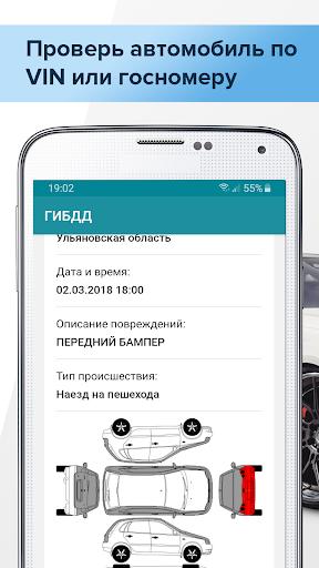 Проверка авто по БАЗЕ ГИБДД по VIN и ГОСНОМЕРУ