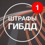 icon Штрафы ГИБДД проверка и оплата