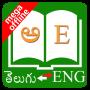 icon Telugu Dictionary