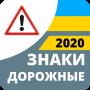 icon Дорожные знаки 2017 Украина