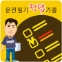 icon 운전면허 학과 필기시험 정답 1000제(100% 무료)